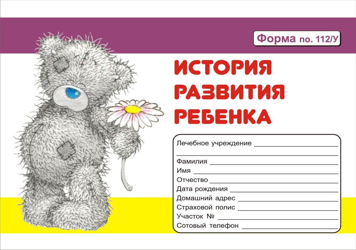 Амбулаторная карта ребенка картинки