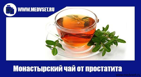 малышева о монастырском чае от простатита