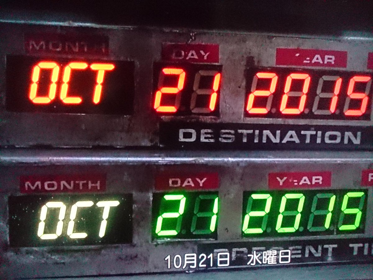 ついにきた #bttf https://t.co/6iaidyCDls