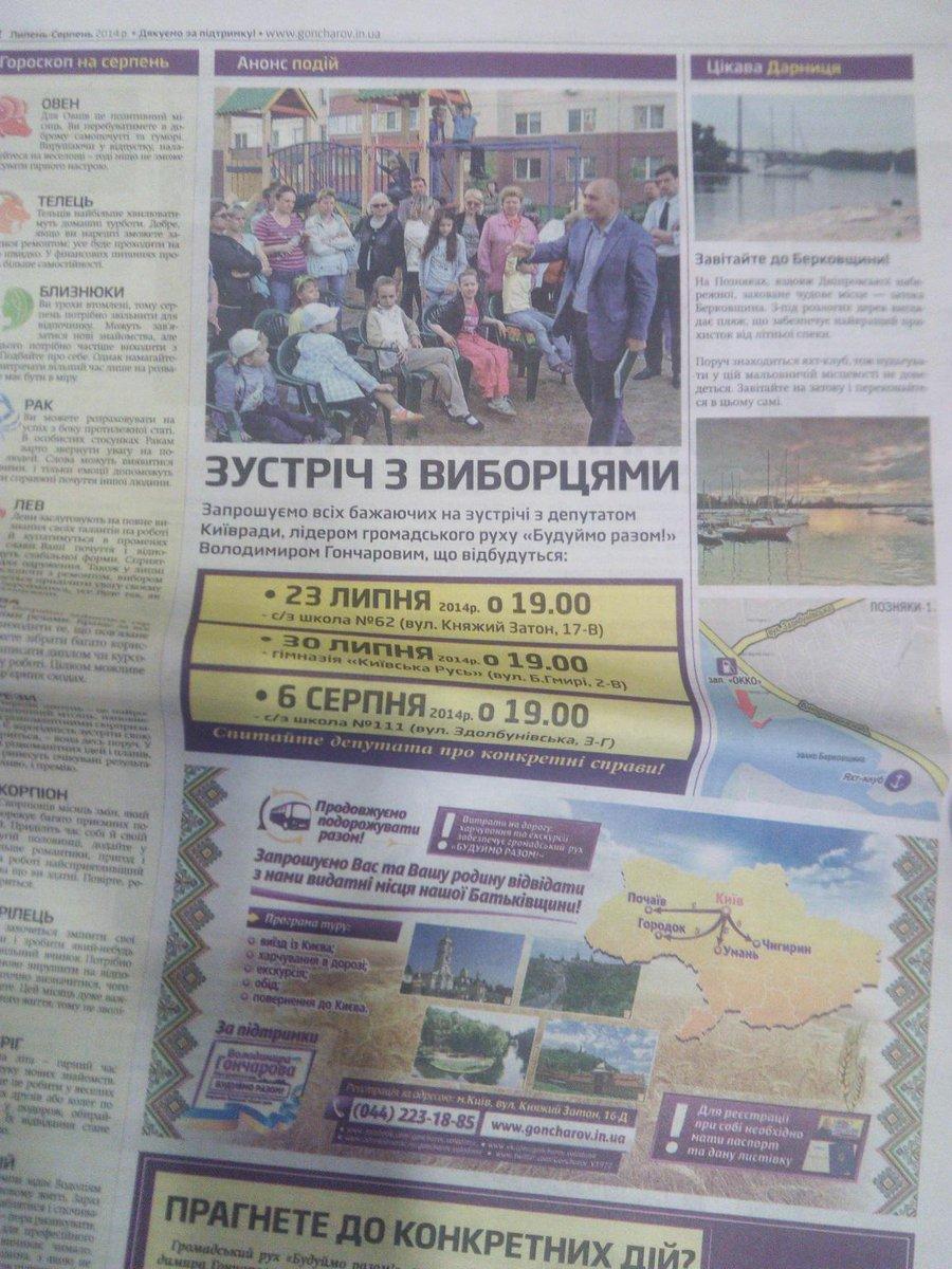 Россия препятствует созданию подгруппы по контролю над украинско-российской границей, - Безсмертный - Цензор.НЕТ 7698