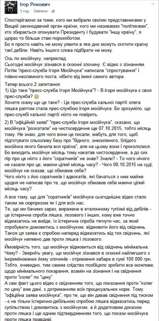 Мосийчук заявил, что сознался в получении взятки под пытками - Цензор.НЕТ 7474