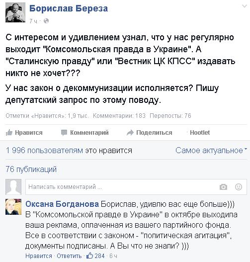 В ГПУ рассказали о причинах рассмотрения меры пресечения Корбану в Чернигове - Цензор.НЕТ 2738