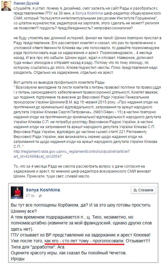 Суд продлил арест экс-министра агрополитики Швайки еще на 2 месяца - Цензор.НЕТ 8734