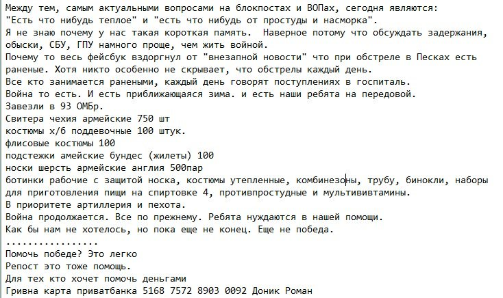 Террористы продолжают обстрелы сил АТО из гранатометов и стрелкового оружия: 5 раз били по Марьинке, 6 - по Пескам, - штаб - Цензор.НЕТ 937