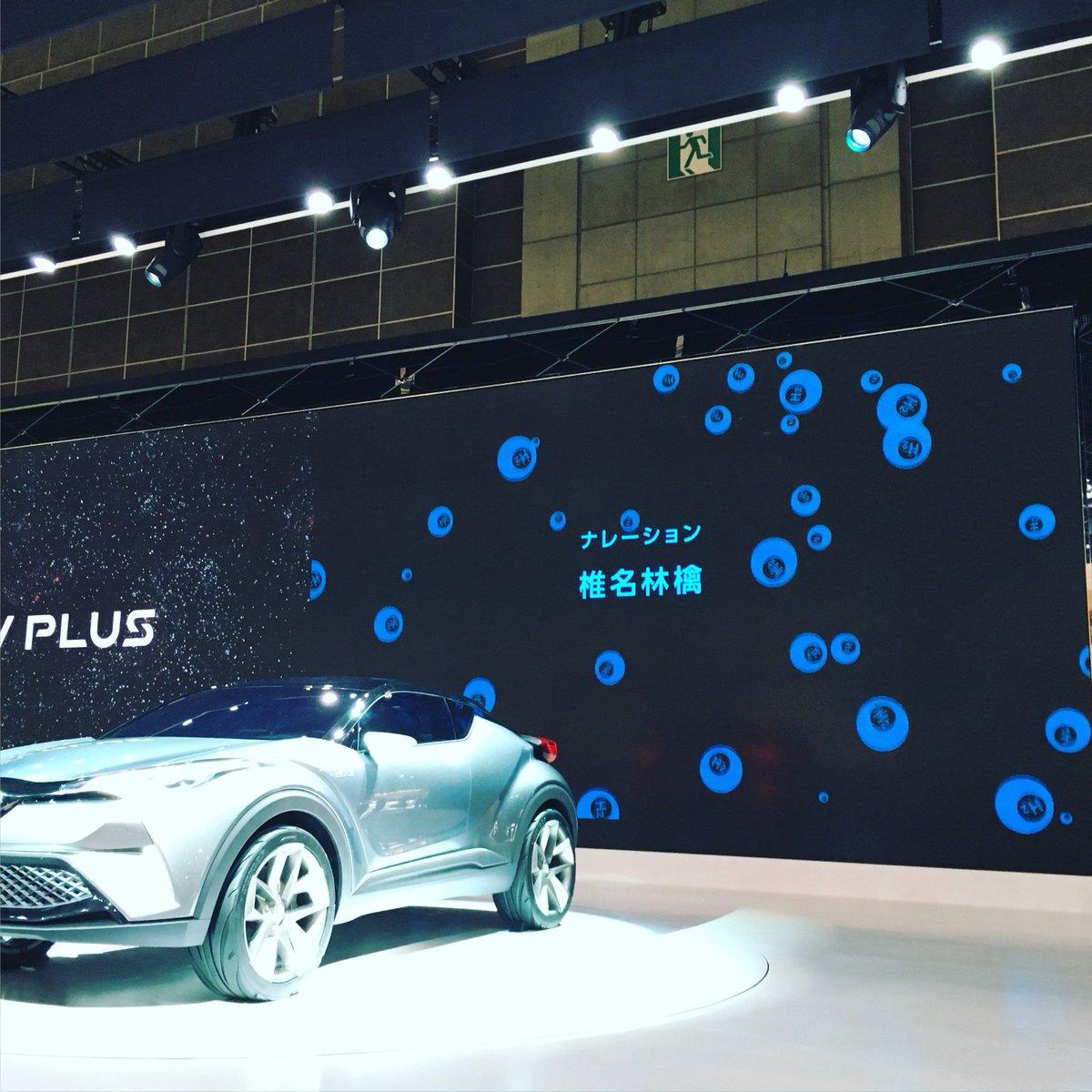 あ、この祝日に東京モーターショーへ行かれる方、TOYOTAの水素社会とFCVプラス(近未来燃料電池車)のプレゼン映像、ナレーションは何気にこの方です。8日まで。 https://t.co/c9agfs9dD0