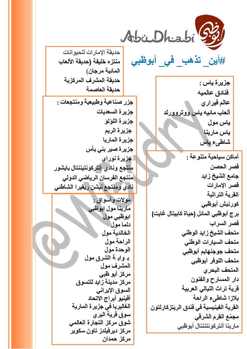 "Ðubai $ أسرار دبي ⚡ on Twitter: ""جدول لـ #دبي & #أبوظبي +إقتراحات  مطاعم/مقاهي + أهم الأماكن السياحية في #أبوظبي #أين_تذهب_في_دبي  #أين_تذهب_في_أبوظبي https://t.co/cWpFpTfGzt"""