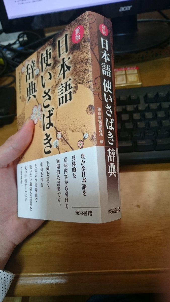 物書くマンたちへ  こちら「日本語使いさばき辞典」ってんですけど、下手な類語辞典買うくらいだったらこちら買った方がよっぽどイイっすよ お手頃価格だし。