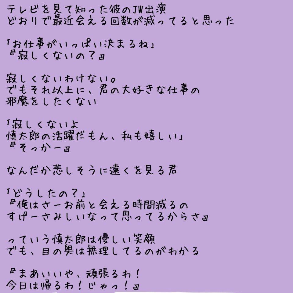 小説 森本 慎太郎 理想と妄想。・5【短編集】