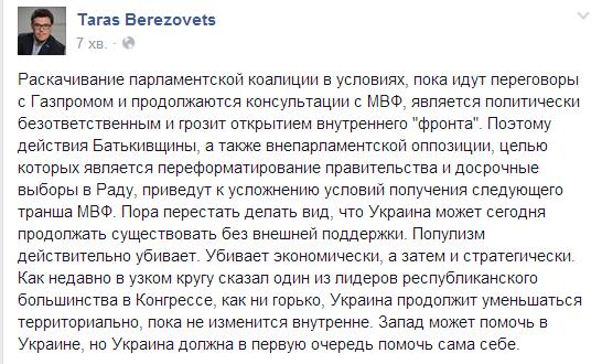 Москва поддерживает контакты с Киевом, - МИД РФ - Цензор.НЕТ 219