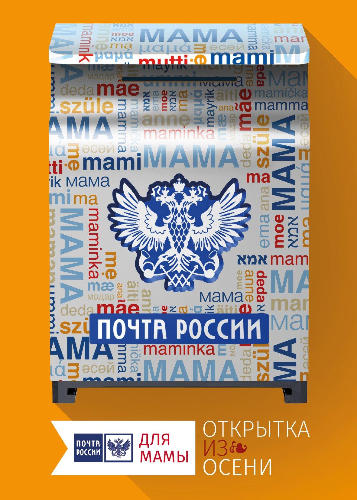 Открытка почта россии