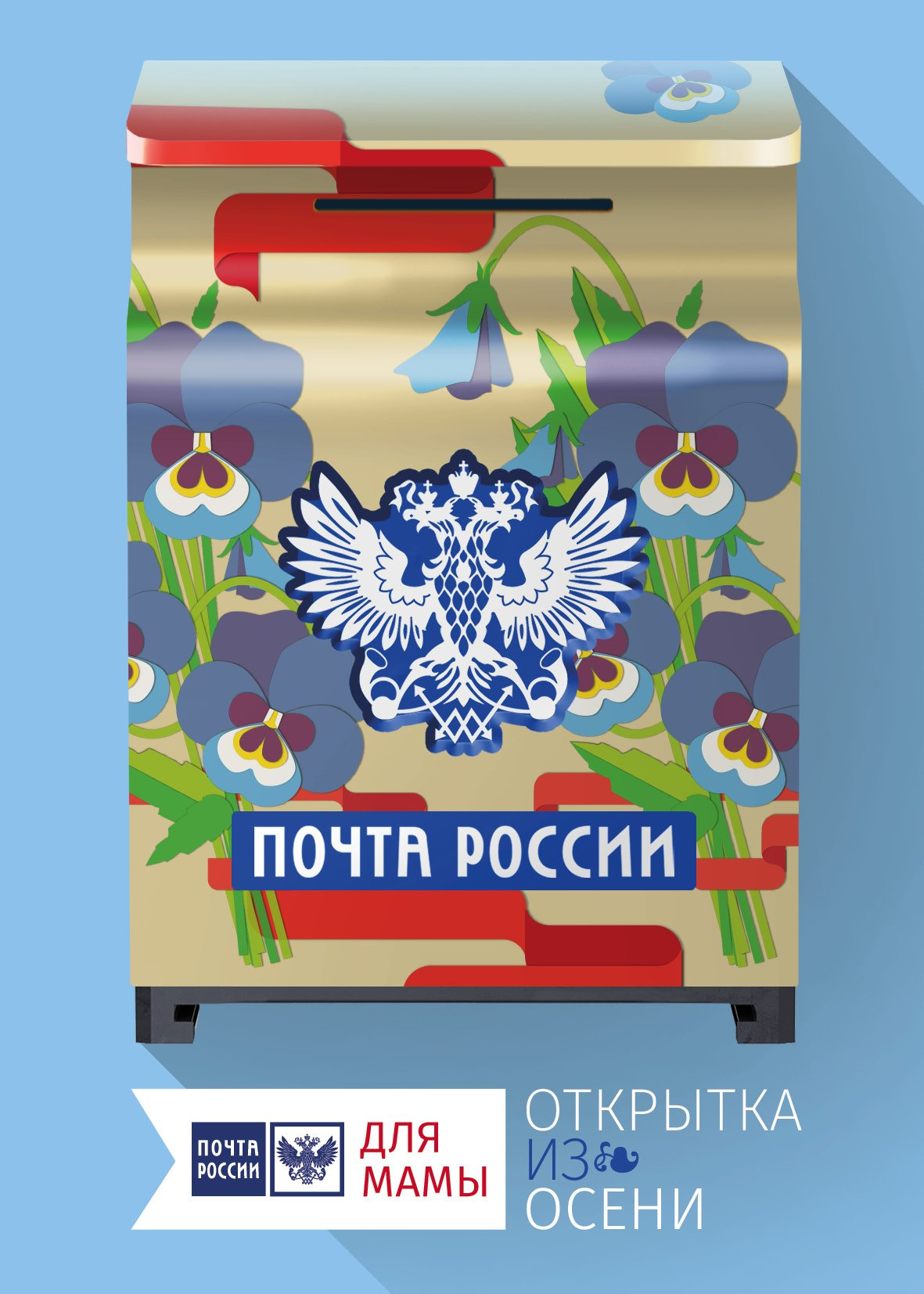 Смешные, открытка с сайта почта россии