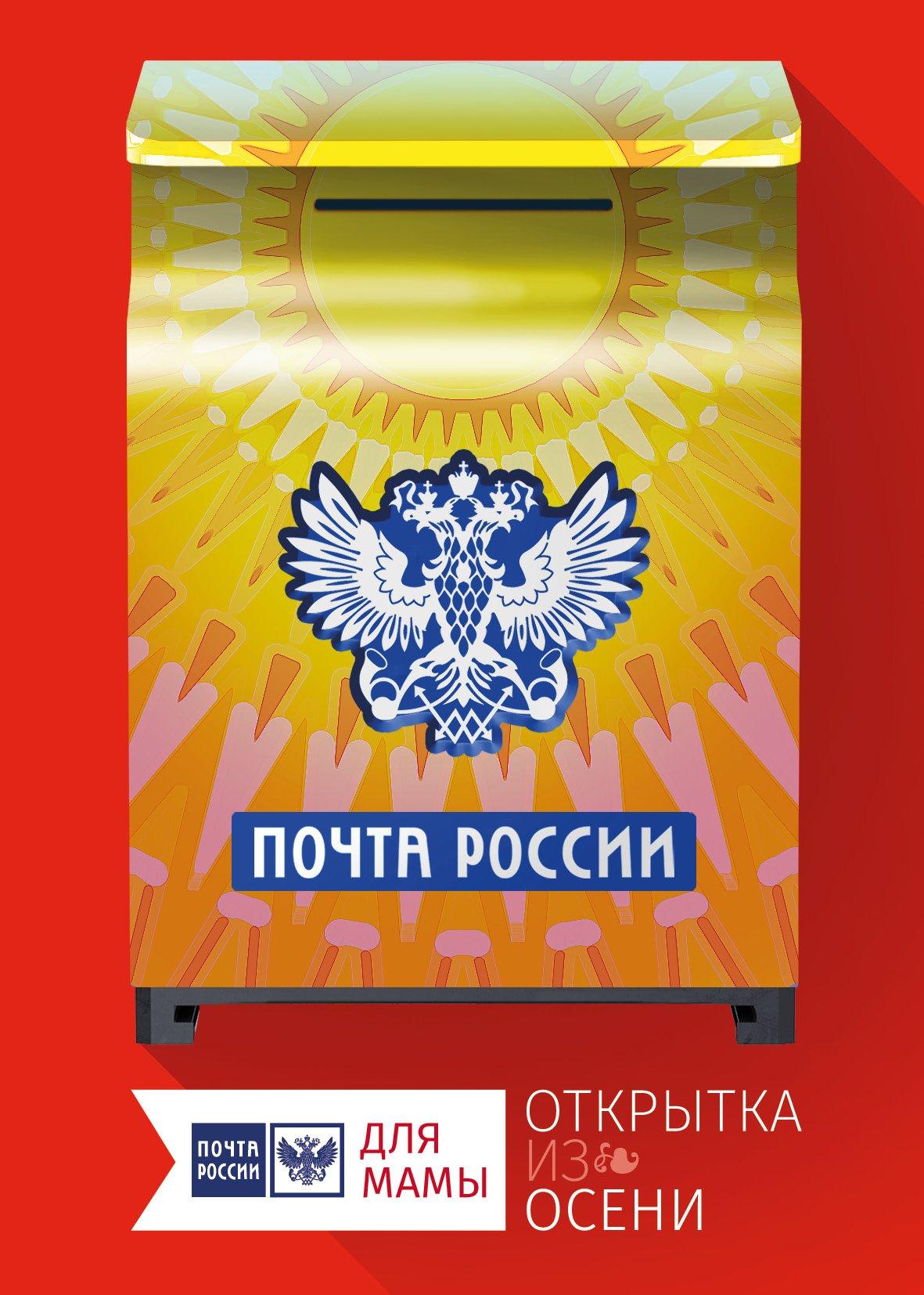 Стоимость открытки на почте россии, первом