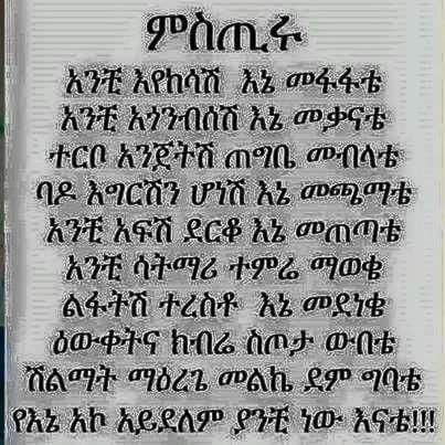 Ethio love picture