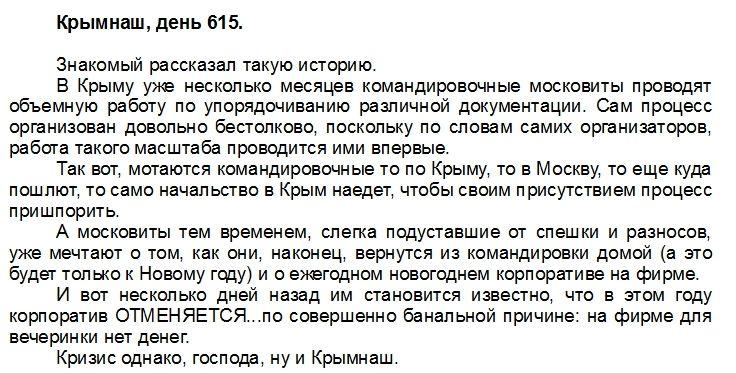 """""""Беспокойства"""" России по поводу запуска ЗСТ Украины с ЕС обсудят в трехстороннем формате 1 декабря, - МИД - Цензор.НЕТ 7078"""