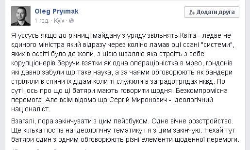 """БПП еще не обсуждал кадровые ротации в Кабмине, которые анонсировал Яценюк: """"Это для нас новая информация"""", - Кононенко - Цензор.НЕТ 4824"""