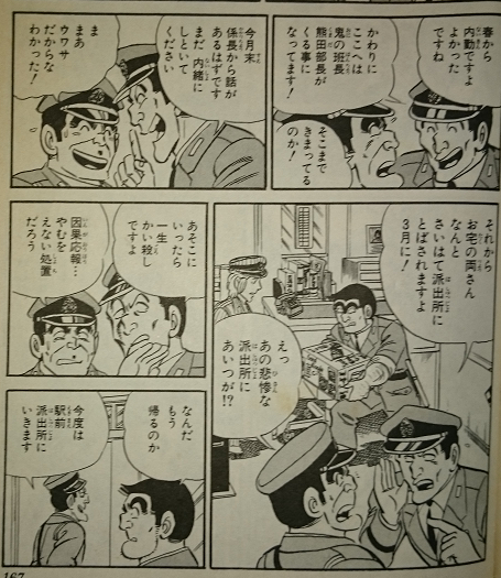 """赤松 on Twitter: """"【こち亀】43..."""