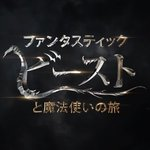 ハリポタ新シリーズ、2016年に公開決定!
