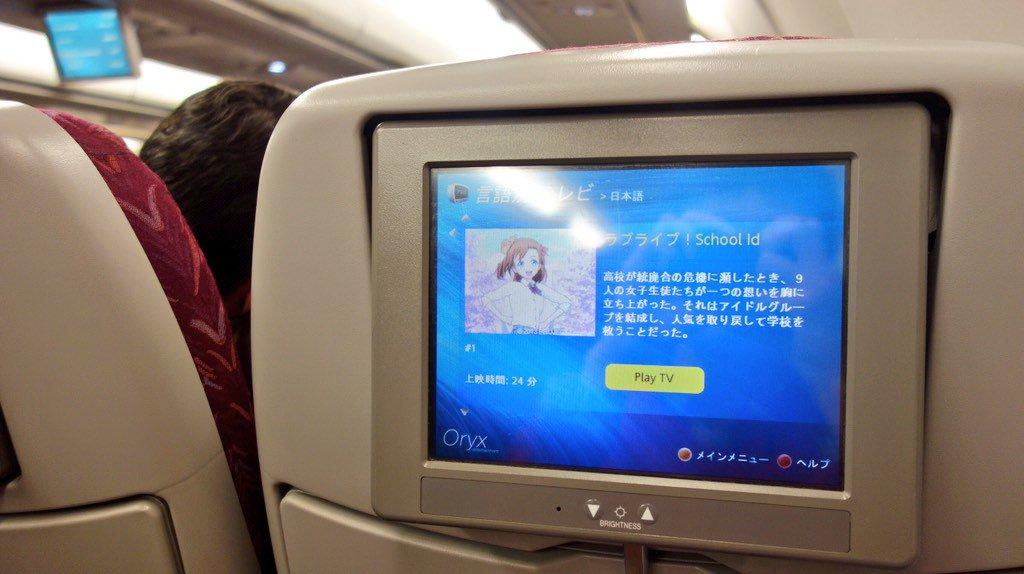 カタール航空、ラブライブ(1話だけ)あって驚いた。機内のディスプレイに日本のアニメが映る衝撃。 pic.twitter.com/ZcDI42i784