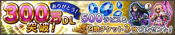 【FFBE】『FFエクスヴィアス』300万ダウンロード突破きたー!!「ラピス500個」+「召喚チケット3枚」プレゼントで計4回もガチャれるぞ!【ブレイブエクスヴィアス】