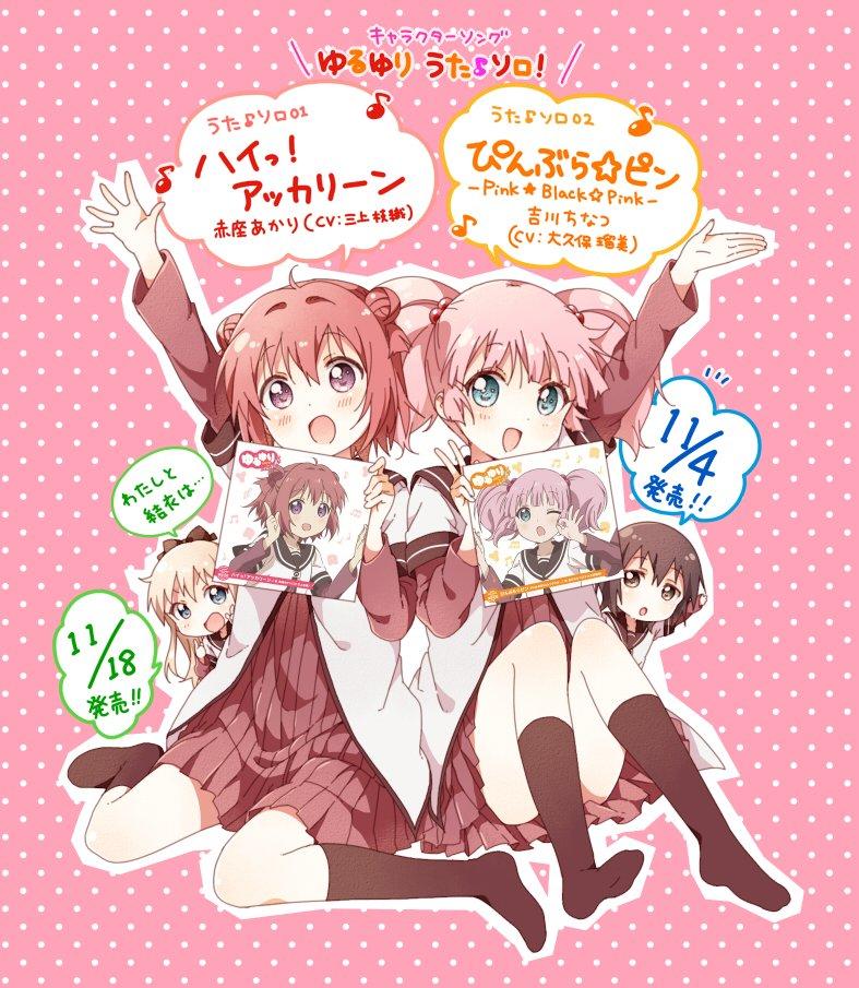 本日あかりとちなつのキャラソン「ハイっ!アッカリーン」「ぴんぶら☆ピン -Pink★Black☆Pink-」が発売!ということで、なもり先生から描き下ろしイラストをいただきました!!ありがとうございますっ! #yuruyuri