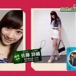 Image for the Tweet beginning: 佐藤詩織 東京都出身 18才 A型 さそり座 161cm #keyakizaka46