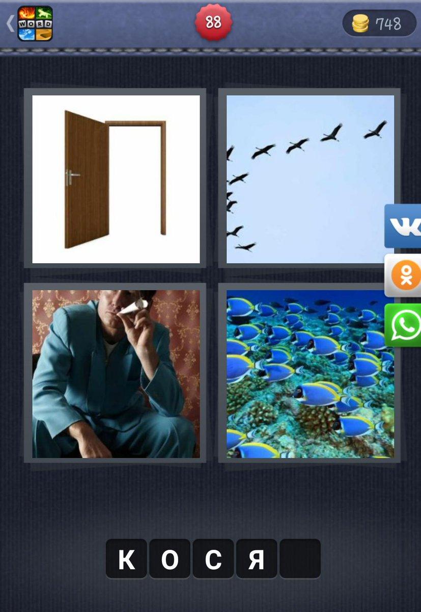 4 фотки одно слово ответы word