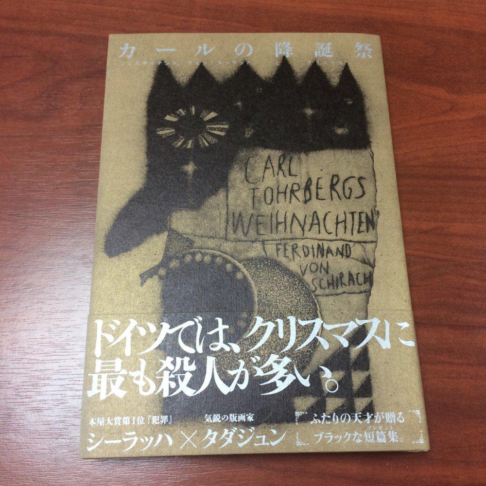 フェルディナント・フォン・シーラッハの最新短編集『カールの降誕祭』の見本が出来ました! すごい本になりました。13日ごろ発売です。 https://t.co/k2ALse8pLa
