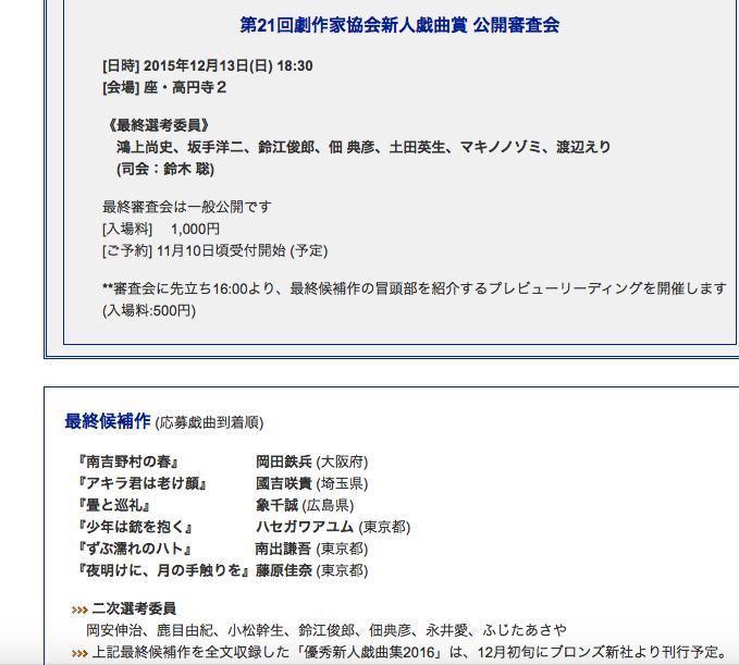 [ご報告]私、ハセガワアユム著『少年は銃を抱く』が第21回劇作家協会新人戯曲賞、最終ノミネート6作品に選ばれ出版されます。輝いた光が詰まった作品で感謝が尽きません。最優秀賞の審査会は12月13日座・高円寺。みんなでドキドキしようぜ。 https://t.co/0A0Dnb6ws2