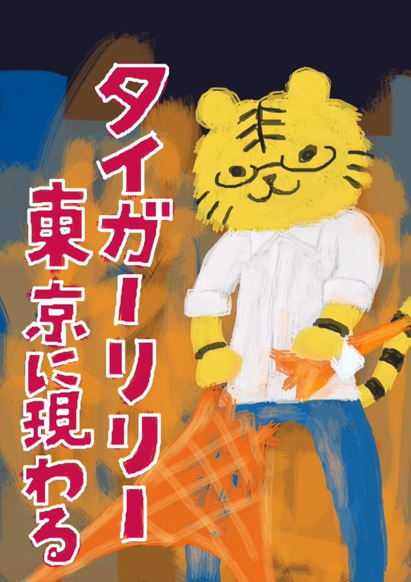 【お知らせ】やってみたら1日に3曲できたので、もう2曲こさえてM3でCD-Rにして500円で頒布します。タイトルは「タイガーリリー東京に現る」。第一展示場 H21bにて500円頒布予定です。クロスフェード試聴は明日出します。 https://t.co/yzGaOFEiSZ