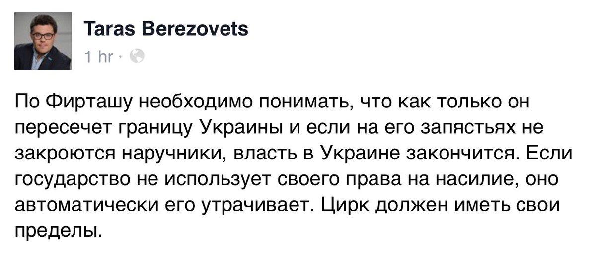 """Фирташ получил разрешение австрийского суда вернуться в Украину, - """"Интерфакс-Украина"""" - Цензор.НЕТ 6586"""