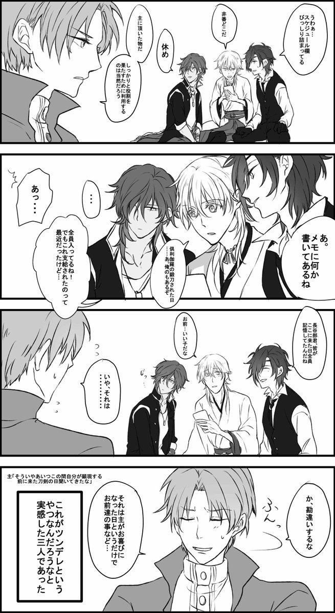 鶴丸国永 漫画 pixiv