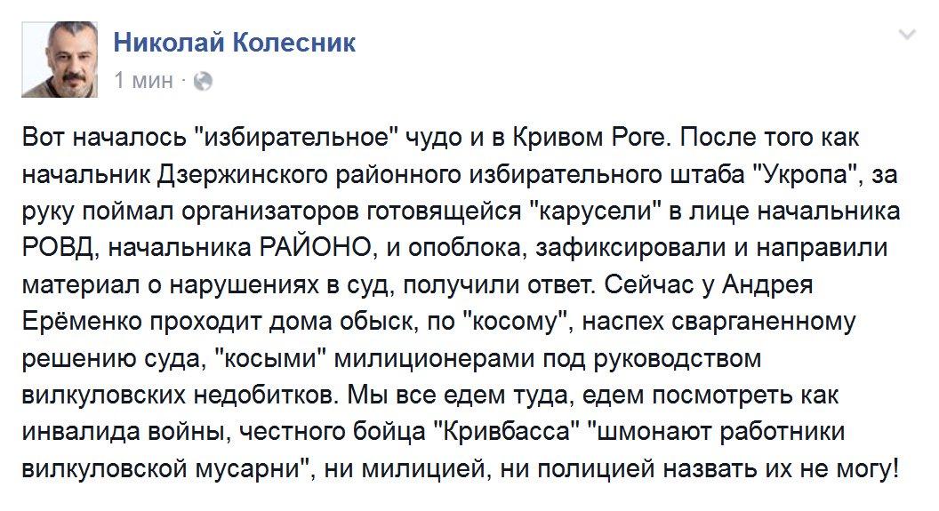 В Красноармейске и Мариуполе ситуация с местными выборами остается напряженной, - Жебривский - Цензор.НЕТ 1281