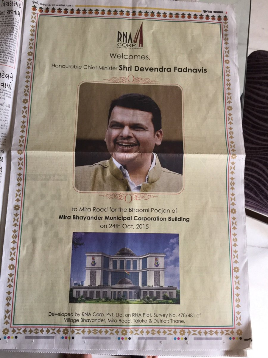Dear @Dev_Fadnavis you are Chief Guest at the event of a builder who defaulted on bank loans and cheated customers https://t.co/sWieCGOUtc