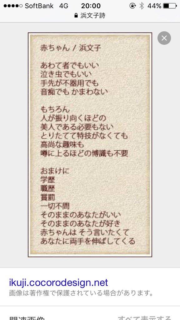 """ユーラシア on Twitter: """"この詩、「確かにどんな子でも大事だし可愛い ..."""
