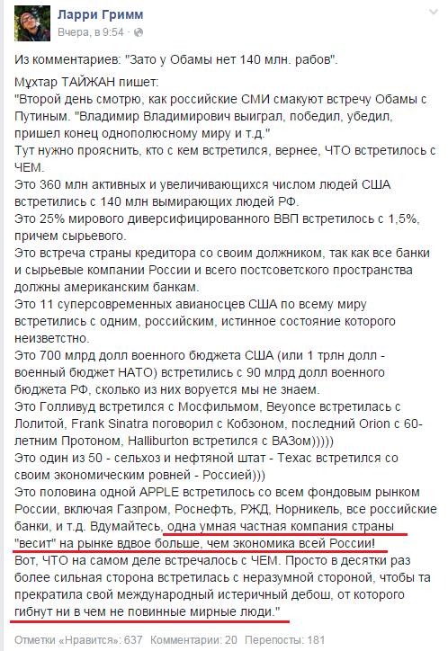 """Украина передаст ІСАО рекомендации по безопасности полетов по итогам расследования трагедии с малайзийским """"Боингом"""", - Зубко - Цензор.НЕТ 1727"""