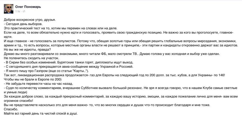 Избирателей массово подвозят к участкам на Николаевщине, - КИУ - Цензор.НЕТ 8834
