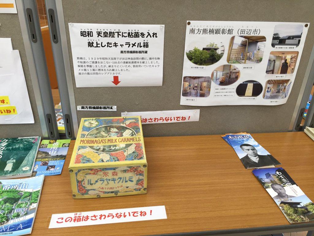 南方熊楠が昭和天皇に献上した森永ミルクキャラメルの箱のレプリカ、いま宇久井ビジターセンターで見ることができます♪ https://t.co/ufy4eWnEYn