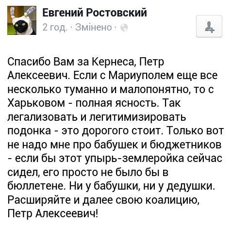 """Комиссия разрешила голосовать без паспортов целому селу на Киевщине, - """"Опора"""" - Цензор.НЕТ 4679"""