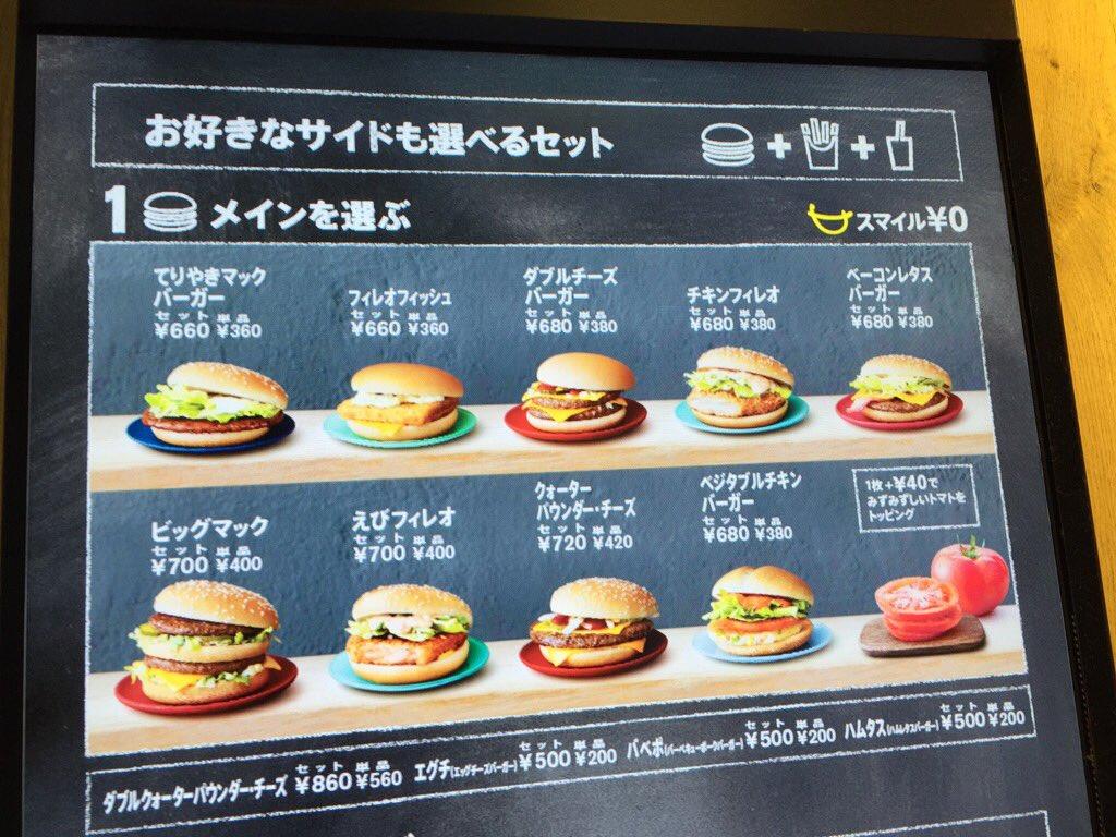 マクドナルドが昼マックを廃止して物凄い値上げをしてきた。 https://t.co/GqYUtCrsde