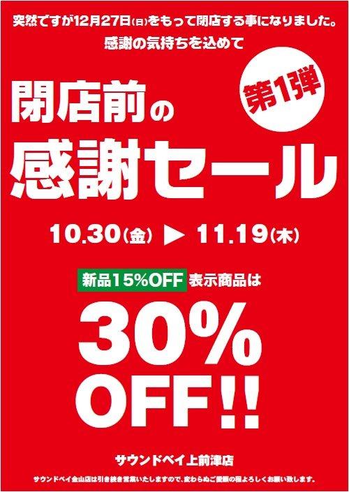コクチ)))突然ではありますが、上前津店は年内で閉店します! 長きにわたるご愛顧、心より感謝申し上げます。 10/30より感謝のセールを始めます。 第1弾は店頭で15%OFFにしている商品を定価より30%OFFにさせていただきます! https://t.co/4oxZI0uHML