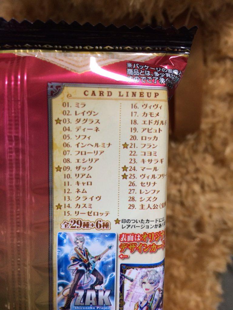 【白猫】10/27発売「白猫ウエハース第2弾」フラゲ報告まとめ!今回の封入カードラインナップが判明!【プロジェクト】