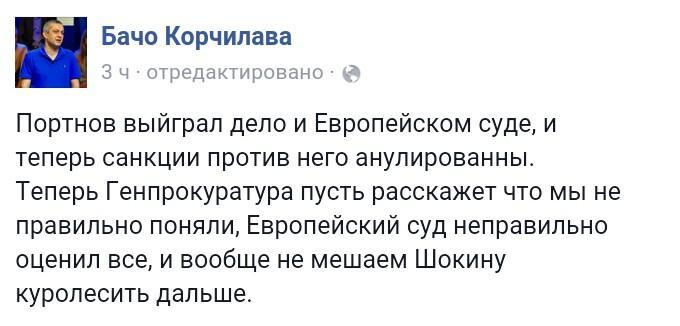 У Януковича нет шансов выиграть иск против Украины в Евросуде по правам человека, - Шокин - Цензор.НЕТ 7844