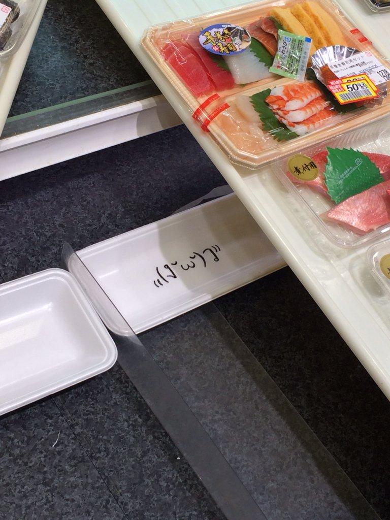 鮮魚売り場のトレーが気になるんですよ… pic.twitter.com/Hpc7w4tCY5