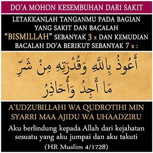 Wallpaper Islami On Twitter Doa Kesembuhan Dari Sakit