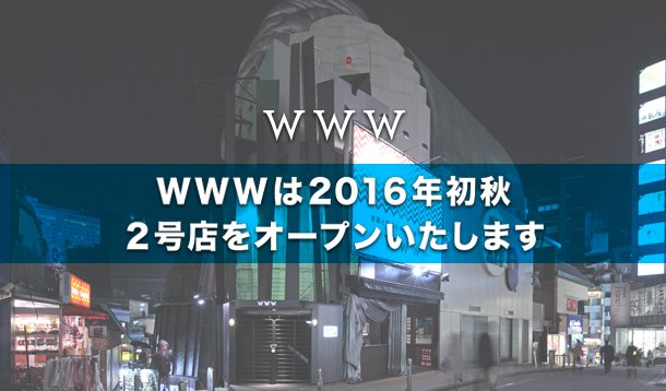 WWWは2016年初秋、2号店をオープンいたします。 https://t.co/ghiCMpZ9vm https://t.co/y2sS0edIFG