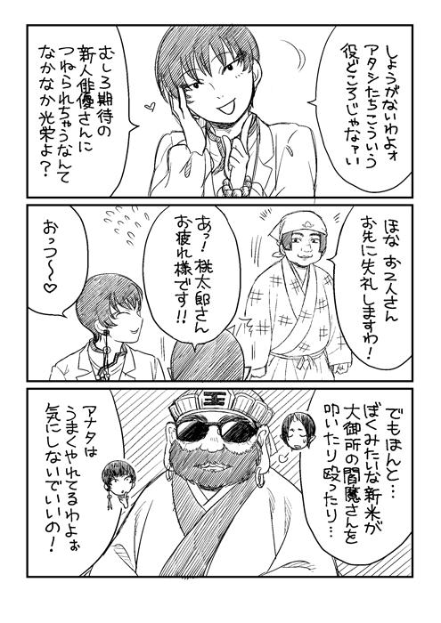 上記イベで出した無配の俳優ifパロディ漫画です。ことのほったん→ 新刊も宜しく!!