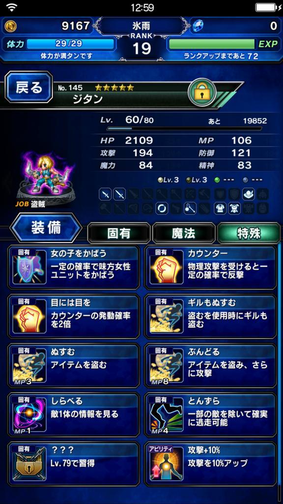 【FFBE】 攻略には欠かせない!特定の星4、星5キャラしか覚えないレア特殊一覧!【ブレイブエクスヴィアス】