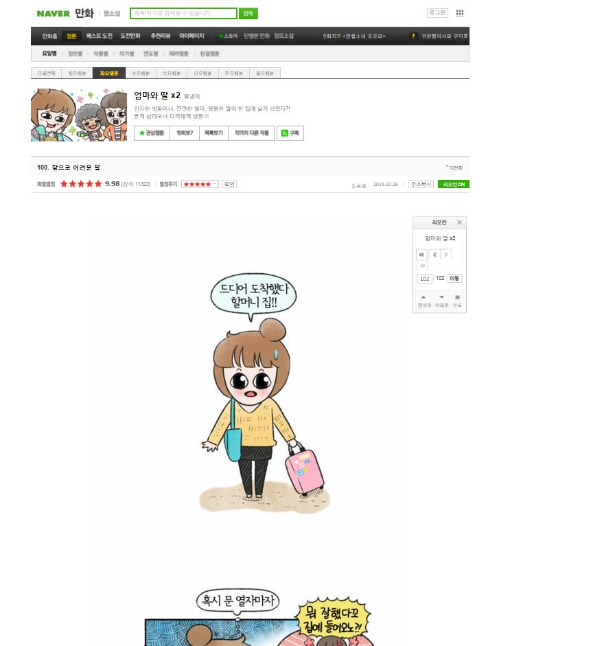 Webtoons: This Is What You Should Be Reading In Your Free