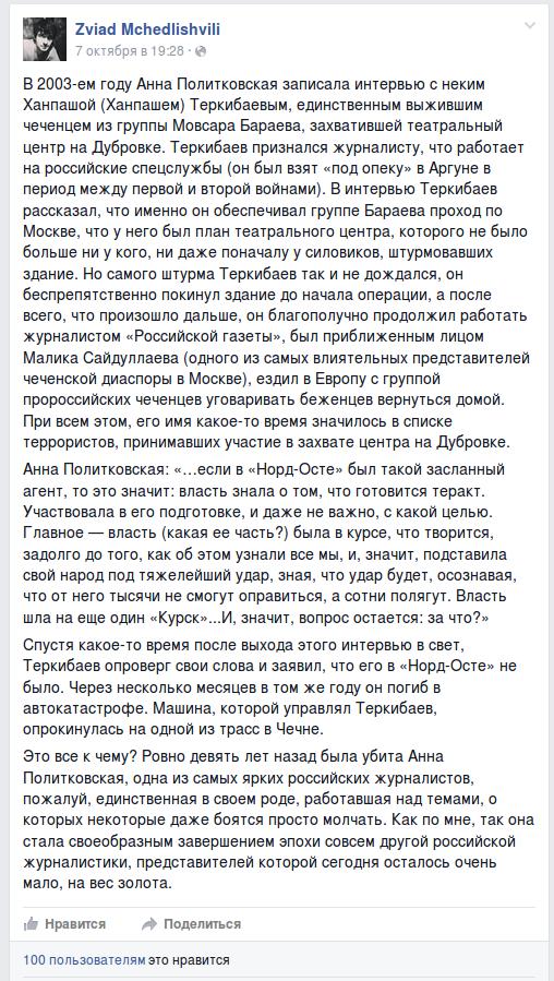 Доработанный санкционный список журналистов на этой неделе передадут в Кабмин и СНБО, - Мининформполитики - Цензор.НЕТ 4486
