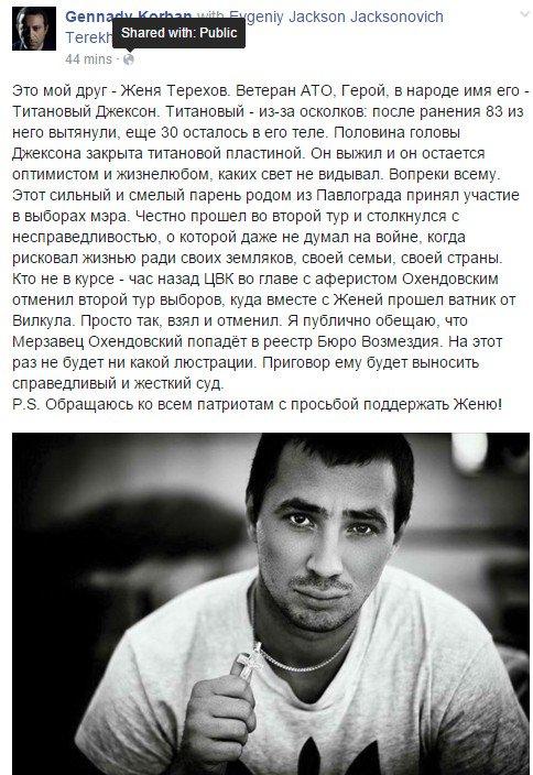 На выборах мэра Павлограда должен быть второй тур. ЦИК не может менять избирательный закон во время выборов, - Магера - Цензор.НЕТ 6820